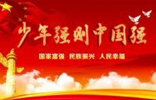 中国强中国梦