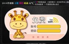 小鹿WiFi貼
