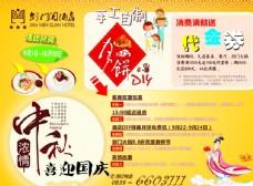 酒店中秋国庆活动
