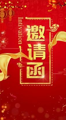 邀請函   新春 喜慶