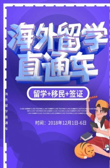 海外留學促銷海報