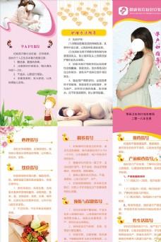 孕产妇指导三折页