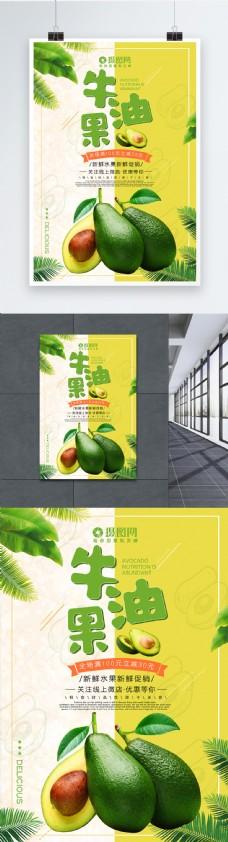 简约水果新鲜牛油果海报