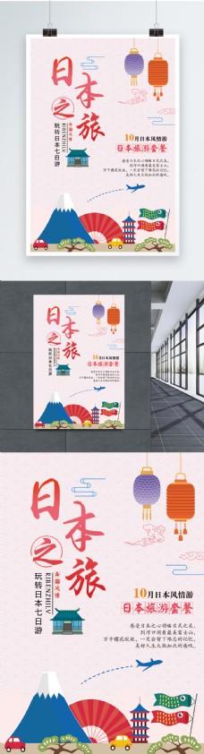 日本之旅旅游宣传海报