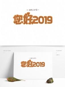 您好2019艺术字设计