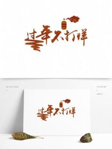 过年不打烊红色毛笔艺术字体元素设计