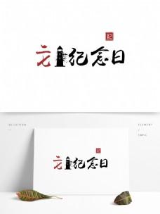 艺术字体二七纪念日书法