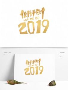 2019倒计时艺术字设计