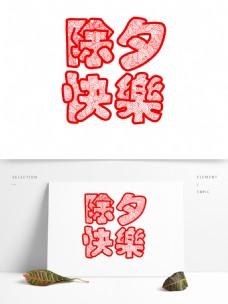 除夕快乐可商用艺术字体