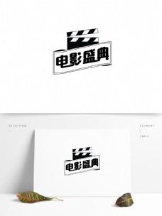 电影盛典艺术字设计可商用