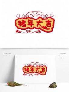 猪年大吉红色黄色立体艺术字花纹中国元素