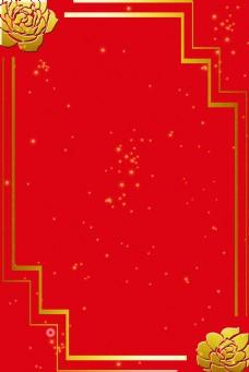 年货节红色烫金玫瑰边框电商淘宝背景H5