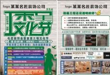 工程文化节宣传单