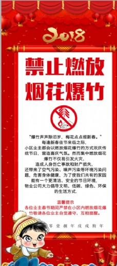 禁止燃放烟花爆竹安全展架设计