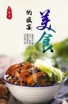 梅菜扣肉美食