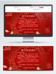电商淘宝春节放假通知banner