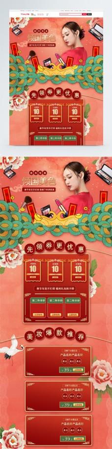 牡丹红新年钜惠美妆促销淘宝首页