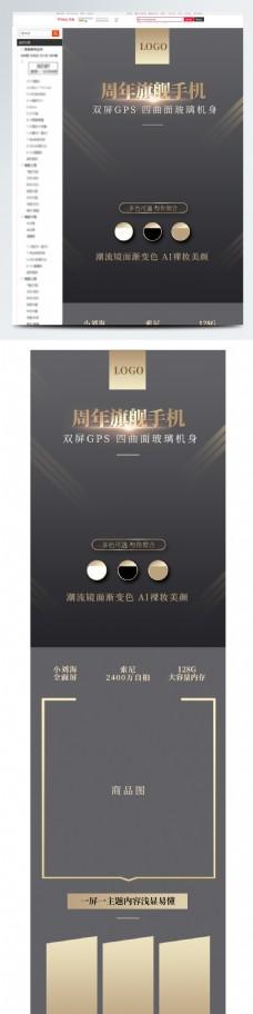 3C数码电器苹果安卓小米手机详情页