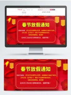 红色喜气大红灯笼春节放假通知公司春节放假