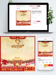 春节年货节电商天猫淘宝活动推广主图模板