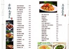 菜谱内页养生蔬菜香锅
