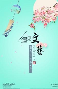 日系小文艺海报