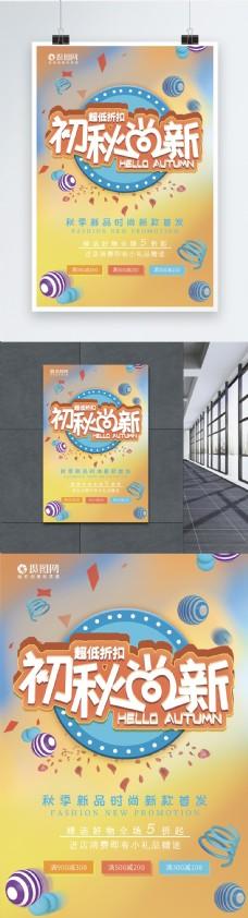 初秋尚新促销海报