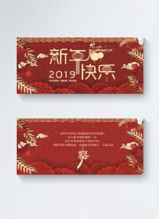 红色喜庆新年快乐节日贺卡