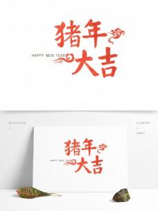 猪年大吉中国风喜庆红色毛笔艺术字