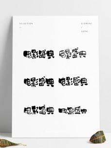 电影盛典艺术字手书字体设计创意设计