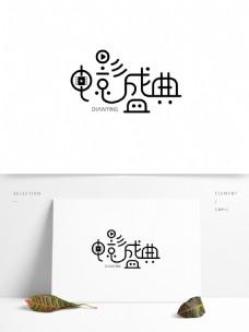 原创电影盛典艺术字体设计