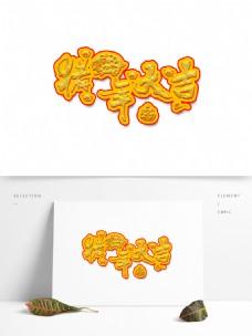 猪年大吉艺术字金色书法手写水墨可商用元素