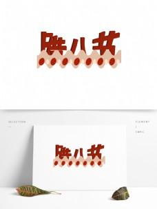 1月元素创意腊八节艺术字腊八粥素材