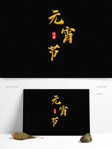 元宵节书法艺术字水墨金色可商用元素