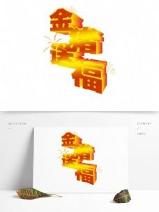 金黄色立体金猪送福艺术字商用素材