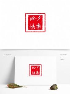 除夕快乐印章字艺术字红色毛笔书法手写