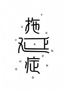 拖延症字体设计