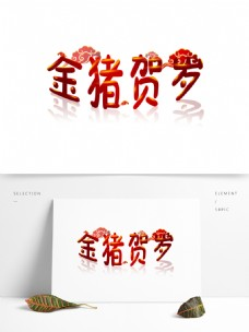 金红色立体金猪贺岁艺术字商用素材元素