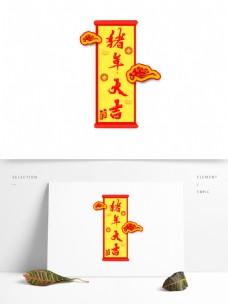 猪年大吉艺术字红色书法手写水墨可商用元素