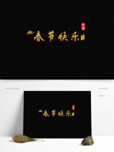 春节快乐艺术字书法金色毛笔手绘可商用