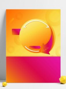 橘黄色促销活动背景