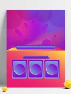 紫色渐变活动背景