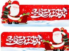 步步高圣诞狂欢