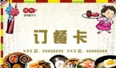 烤肉订餐卡