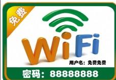 WiFi 无线网