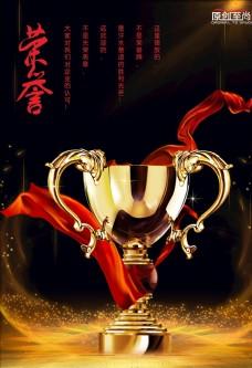 荣誉奖杯宣传图