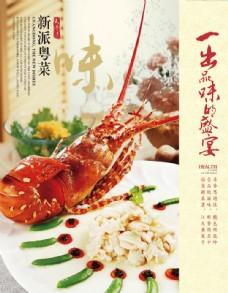 小龙虾粤菜