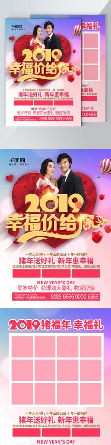紫色唯美2019幸福价给你新年婚庆单页