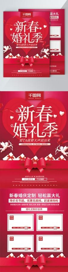 红色大气创意新春婚庆单页