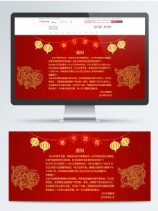 大红色春节放假新春假期通告通知电商淘宝